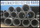 SAE 1006 低碳鋼線